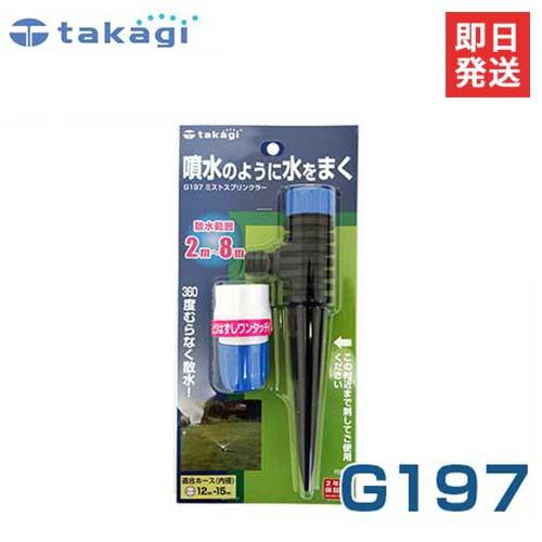 タカギ(takagi) 園芸散水用スプリンクラー 『ミストスプリンクラー』 G197 (散水範囲2-8m)