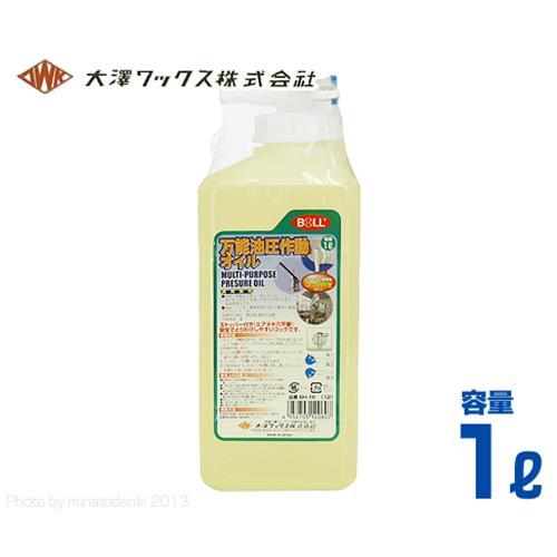 大澤 万能油圧作動オイル BH-1K (容量1L/重荷重用)