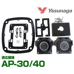 安永エアポンプ エアーポンプAP-30・40用 チャンバーブロック 【対応機種:AP-30 AP-40】 [ブロアー ブロワ ブロワー]