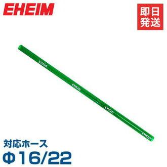 ehaimusutoretopaipu約49cm(Φ16/22軟管用)4005800[EHEIM ehaimupurasuchikkupaipu][r10][s1-060]