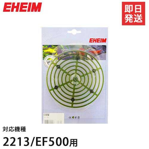 エーハイム(EHEIM) ろ材固定盤 (2213/EF-500用) 7273050