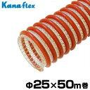 カナフレックス 軽量型サクションホース カナラインN.S. Φ25×50m巻 NS-KL-025-T (1インチ/脱塩ビ型) [吸水ホース]