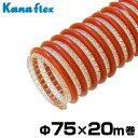 カナフレックス 軽量型サクションホース 『カナラインN.S.』 Φ75×20m巻 NS-KL-075-T2 (3インチ/脱塩ビ型) [カナフレックス kanaf...
