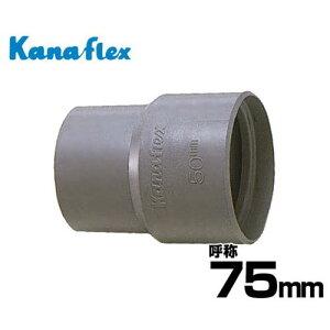 カナフレックス 送排気ダクトホース用 ダクトカフス CFS-K-G-075 [排気ホース 送風ホース]