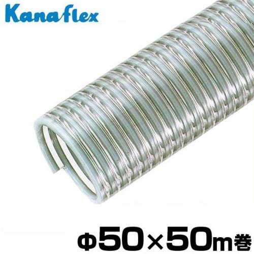 カナフレックス サクションホース V.S.-C型 Φ50×50m巻 VS-C-050-T (2インチ)