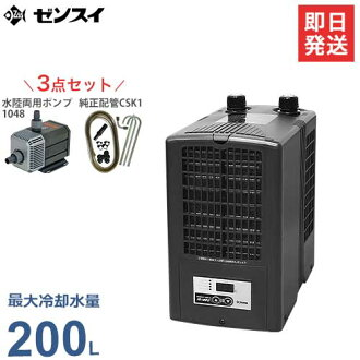 有供zensui水槽使用的冷氣設備ZC-200α幫浦&管組《水陸兩用幫浦1048+純正管道的鋪設CSK1的3分安排》[r10][s3-140]