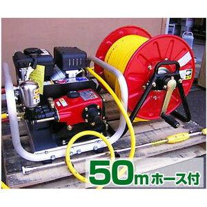 ミナト 中型3連動噴 CP-15 50mホースリール+2種ノズル付セット [エンジン式 動噴 噴霧器 噴霧機]