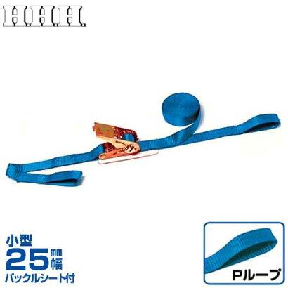 スリーエッチベルト荷締機PB25P(ラチェット式・ループ付)