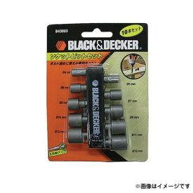 【メール便可】ブラック&デッカー ソケットビット 10本セット B43003