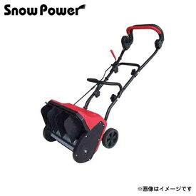 アルファ工業 スノーパワーDX D-900 [電動除雪機 家庭用 コンパクト]