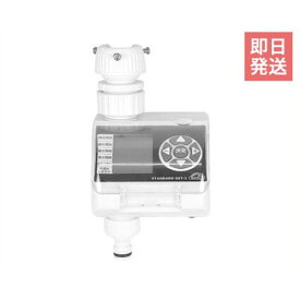 セフティ-3 散水タイマー スタンダード SST-3 4977292645997 [散水用品 散水タイマー]