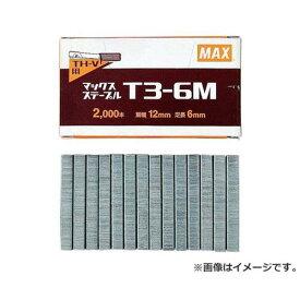 【メール便可】マックス(MAX) ステープル T3-6M 4902870648053 [マグネット・ステープル・のんこ メーカータッカー][r13][s1-000]