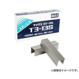 【メール便可】マックス(MAX) ステープル ステンレス T3-13S 4902870530938 [マグネット・ステープル・のんこ メーカータッカー]