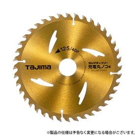 【メール便可】タジマ(Tajima) チップソー充電丸ノコ用 TC-JM12540 4975364019837 [丸鋸刃 チップソー 木工チップソー防塵充電用]