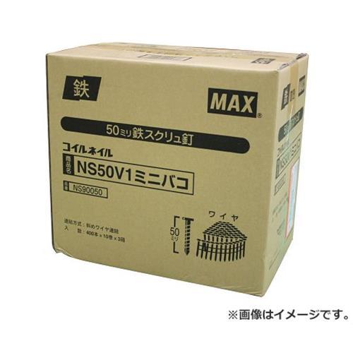 マックス(MAX) ワイヤ連結釘 10巻×3箱入 NS50V1-ミニハコ(3) 4902870045876 [r13][s1-120]