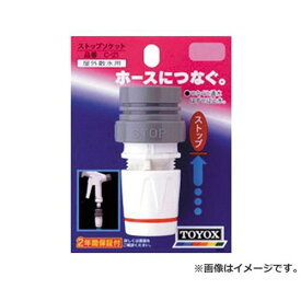 TOYOX ストップソケット C-21 4975196402333 [散水用品 散水パーツ][r13][s2-010]