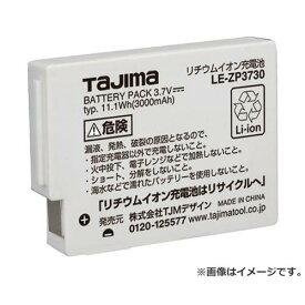 【メール便可】タジマ(Tajima) ペタ充電池 LE-ZP3730 4975364165589
