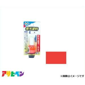 アサヒペン 夜光塗料 4ml 赤 [DIY 蓄光 発光]