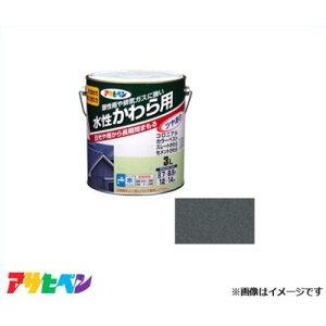 アサヒペン 水性かわら用 3L 銀黒 [酸性雨 塩害 防水性 耐久性]
