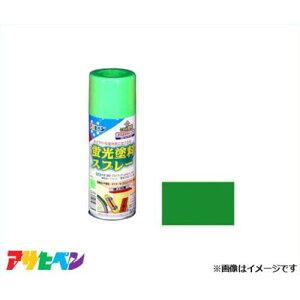 アサヒペン 蛍光塗料スプレー 300mL (グリーン) [DIY 木 鉄 プラスチック 発泡スチロール 紙]