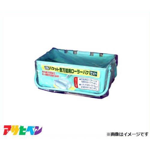 アサヒペン PCバケット型万能用ローラーバケ BK-RSE [DIY 塗装用品 ペイントローラー ハケ]