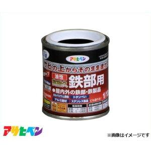 アサヒペン 油性高耐久鉄部用 1/12L (黒) [ハウスケア サビドメ 塗料]