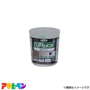 アサヒペン カップセメント 白セメント 200G (ホワイト) C009 [ハウスケア ひび割れ コンクリート モルタル 補修]
