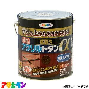 アサヒペン 油性高耐久アクリルトタン用α 3KG こげ茶 AP9018268 [ハウスケア 屋根 とい]