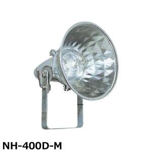日動 メタルハライドランプ NH-400D-M (400W/安定器付き) [メタルハライド投光器]