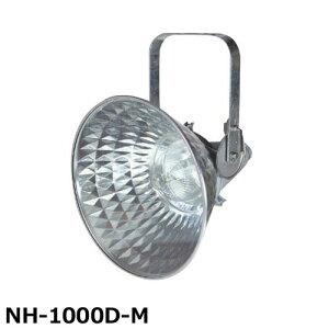 日動 メタルハライドランプ NH-1000D-M (1000W/安定器付き) [メタルハライド投光器]