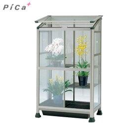 ピカコーポレーション 屋外屋内両用ガラス温室 ライトブロンズ (保湿カバー付き)