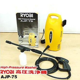 Ryobi高压冲洗机AJP-75(100V1200W)[Ryobi家庭事情高压冲洗机][r10][s11][w600]