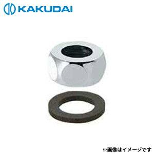 カクダイ シルバーミスト用袋ナット 576-418