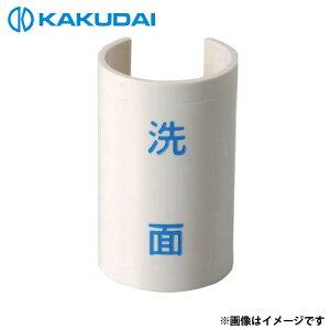 カクダイ 表示プレート (青) 手洗い 682-043-8