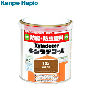 カンペハピオ キシラデコール カスタニ 0.7L 4571152252099 [防虫 防腐 塗料]