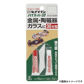【メール便可】セメダイン ハイスーパー30 6gセット CA-192 4901761100595