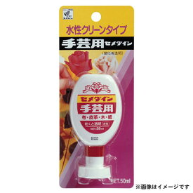 セメダイン 手芸用S 50ml CA-144 4901761100243