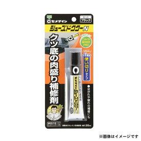【メール便可】セメダイン シューズドクターN (ブラック) 20ml HC-006 4901761502887