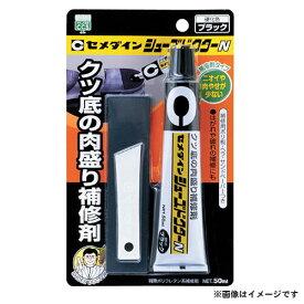 セメダイン シューズドクターN (ブラック) 50ml HC-003 4901761393010