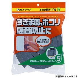 【メール便可】セメダイン N5すきま用テープ 20X30X2M TP-166 4901761328692