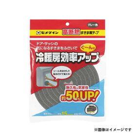 【メール便可】セメダイン 高断熱すきまテープ グレー 15x2m TP-522 4901761702188