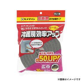 【メール便可】セメダイン 高断熱すきまテープ グレー 30x2m TP-523 4901761702195