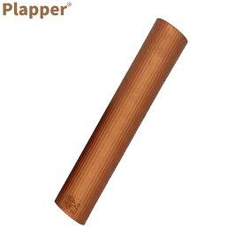 第一精工舎 Plapper 手すりカバー(グリップカバー L) [プラッパー 抗菌 殺菌 ウイルス 感染対策 新型コロナ]