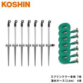 工進 スプリンクラーセット SP-25 (本体7本+灌水ホース2.7m6本付)