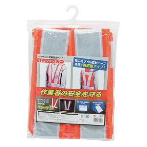 TAKAGI 反射安全ベスト オレンジ&シルバー 4907052315297