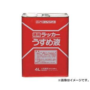 ニッぺ 徳用ラッカーうすめ液 1.6L HPH0021.6 [r20][s9-810]