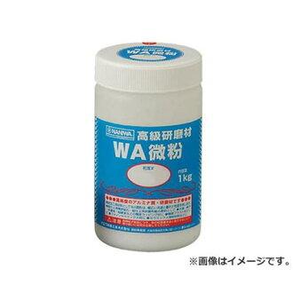 naniwa研磨劑WA細粉末1kg#400 RD1104[RD-1104][r20]