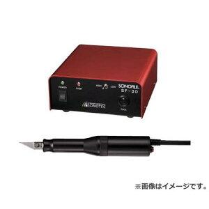 SONOFILE 超音波カッター SF30.HP660 [r22][s9-839]