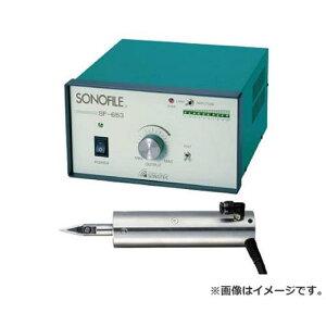 SONOFILE 超音波カッター SF653.HP653 [r22][s9-839]