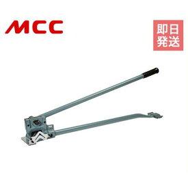 MCC アングル切断機 形鋼材アングル用 AGS-40L [松阪鉄工所 電設工具 形鋼材アングル L型アングル 切断工具 建設 AGS-40L]